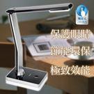 【全新上市】威勁 NICELINK TL-206E4 LED 節能檯燈(銀黑色/銀白色)