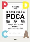 (二手書)讓自己快速進化的PDCA筆記術:每天五分鐘,利用筆記╳四條線,讓你杜絕瞎..