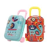 可愛卡通行李箱造型迷你收納盒(1入) 款式隨機出貨【小三美日】