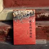 明信片 復古中國風明信片《紫禁城的物候》 創意唯美文藝古風卡片賀卡故宮城墻-三山一舍