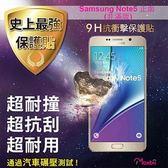 Moxbii Samsung Note5 正面 (非滿版) 抗衝擊 9H 太空盾 Plus 螢幕保護貼