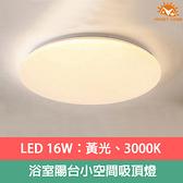 Honey Comb黃光浴室陽台小空間LED 16W吸頂燈V2891Y