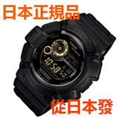 免運費 日本正規貨 CASIO G-SHOCK 太陽能無線電鐘 男士手錶 GW-9300GB-1JF
