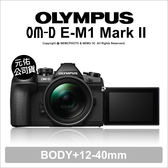 Olympus OM-D E-M1 Mark II + 12-40mm 元佑公司貨 ★24期免運★ EM1 M2 薪創 光華