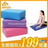 ✤宜家✤環保瑜伽磚 瑜珈枕 瑜伽輔助用品 高密度EVA健身磚