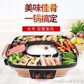 大號多功能鴛鴦涮烤一體火鍋 家用3-10人 無煙電燒烤爐烤盤烤肉機igo 美芭