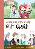 (二手書)理性與感性 Sense and Sensibility(25K彩圖經典文學改寫)