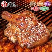 【南紡購物中心】賀鮮生-五口味超大去骨雞腿排8支(230g/支)