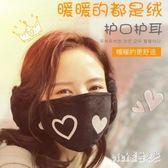 口罩 男女潮款個性韓版口罩秋冬季防風防寒保暖可愛透氣冬天帶護耳罩的 js17096『Pink領袖衣社』