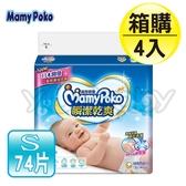 滿意寶寶瞬潔乾爽紙尿褲(菱格) S 74片x4包/箱購 - Mamy Poko 黏貼型尿布