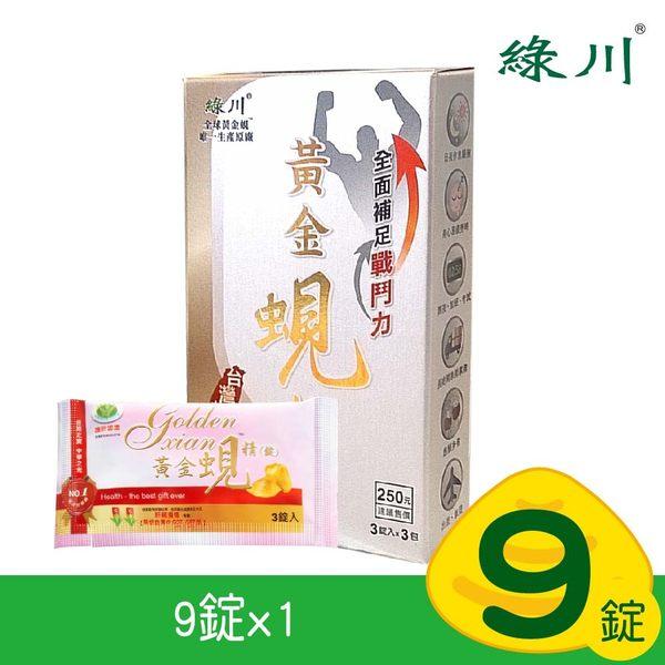 《綠川》黃金蜆精錠(9錠/盒X1)