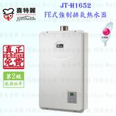 【PK廚浴生活館】高雄喜特麗 JT-H1652 FE式強制排氣 熱水器 16L 實體店面 可刷卡