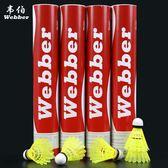 韋伯尼龍羽毛球塑料球6-12只裝耐打打不爛訓練用全國王 祕密盒子