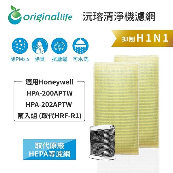 Honeywell HPA-200APTW / HPA-202APTW(取代HRF-R1) 兩入組 (厚)【Original life】空氣清淨機濾網 長效除蟎可水洗