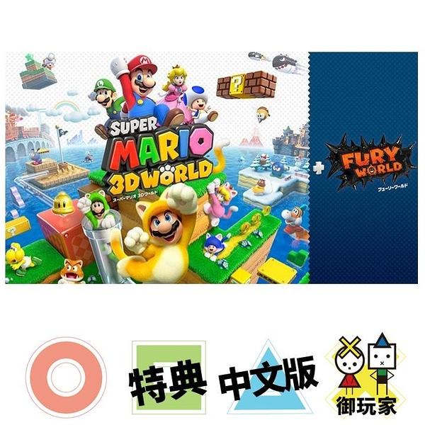 預購 NS Switch 超級瑪利歐3D世界+憤怒世界 中文版 2/12發售