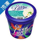 杜老爺特級冰淇淋-香草480G/桶【愛買冷凍】