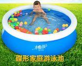 家庭游泳池嬰兒童充氣游泳池 海洋球池 戲水池 碟形游泳池   IGO