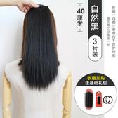 假髮艾妮雅假髮片女中長髮漢服直髮一片式隱形無痕接髮仿真自然三片式【快速出貨八折】