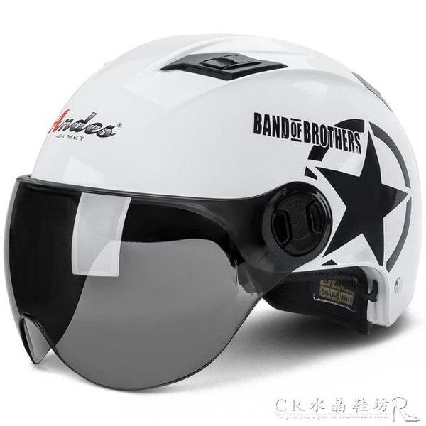 摩托車頭盔男電動車頭盔女士四季通用夏季防曬輕便安全帽個性酷 『CR水晶鞋坊』