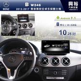 【專車專款】2012~2017年BENZ B系 W246 專用10.25吋螢幕安卓多媒體主機*無碟8核心