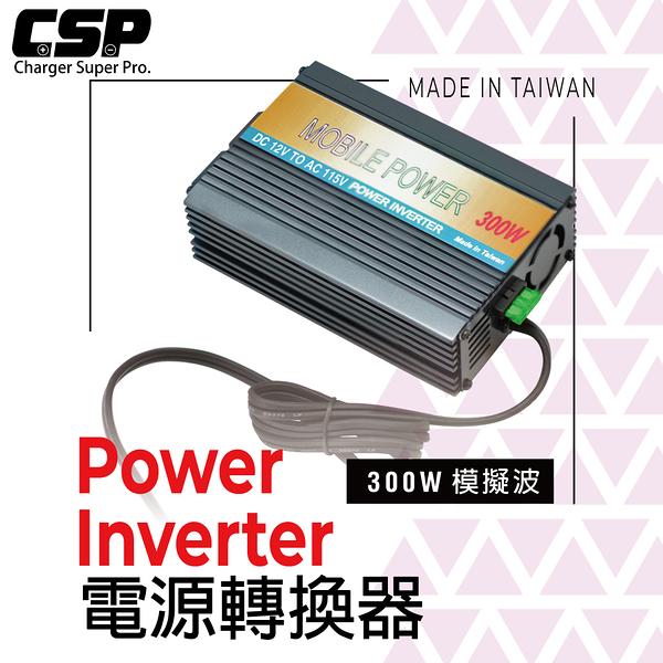 【CSP】300W 逆變器 太陽能 露營 野營 露營車 戶外 電池 變壓器 汽車 箱型車改裝 模擬正弦波