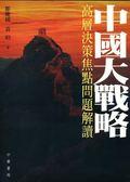 (二手書)中國大戰略:高層決策焦點問題解讀