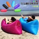 《DA量販店》10秒 快速充氣 懶人床 懶骨頭 沙發 充氣床 海灘 戶外 紫/綠/藍