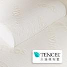 【迪奧斯】超柔觸感天絲防霉抗菌枕頭套 - 天然乳膠枕頭 U5 型專用