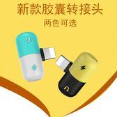 蘋果7plus耳機藥丸轉接頭同時充電聽歌iPhone8X二合一膠囊充電線7