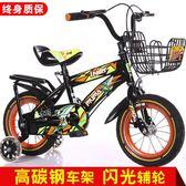 兒童自行車3-6歲男孩女孩童車2歲小孩寶寶腳踏車12141618寸單車