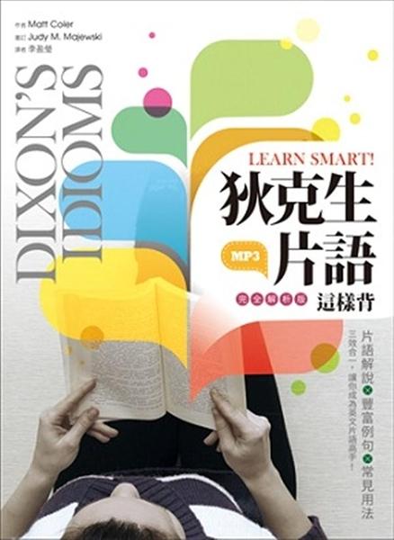 Learn Smart!狄克生片語這樣背【完全解析版】(25K彩色+1MP3)