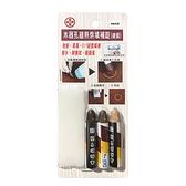 熱烘型 木地板/家具硬質瑱補蠟錠-胡桃組
