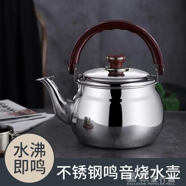 煮水壺304不銹鋼大容量燒水壺加厚鳴音煲水壺煤氣燃氣電磁爐茶壺家用YJT 快速出貨