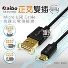 【妃凡】快速充電!aibo CB-01LMO03 micro正反雙插急速充電傳輸線 1米 充電線 快充線 (A)