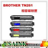 USAINK☆BROTHER TN261 相容碳粉匣 4色1組  適用:HL-3150CDN/HL-3170CDW/MFC-9140CDN/MFC-9330CDW/TN-261