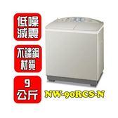 【Panasonic國際牌】9公斤不鏽鋼雙槽大海龍洗衣機 NW-90RCS-N