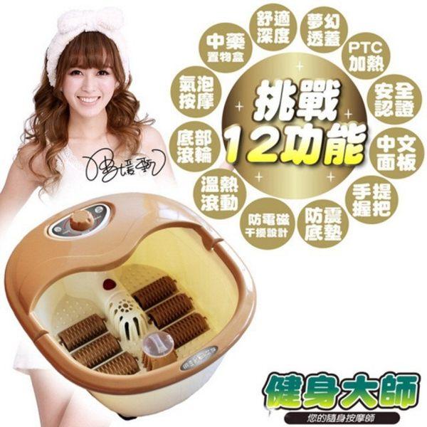 【健身大師】金咖啡 12功能底部滾輪泡腳機(浴/足療/美腿機)