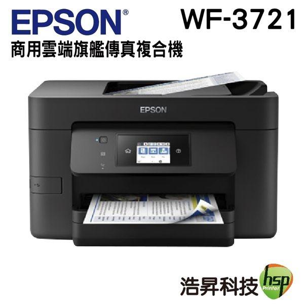 【限時促銷 ↘4690】EPSON WF-3721 商用雲端旗艦傳真複合機