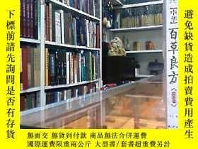 二手書博民逛書店罕見中華百草良方13414 崔玲 天津古籍出版社 出版2012