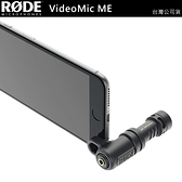 EGE 一番購】RODE 羅德【VideoMic ME】TRRS 手機專用麥克風【台灣公司貨】