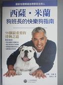 【書寶二手書T7/寵物_CTD】西薩.米蘭狗班長的快樂狗指南_西薩‧米蘭