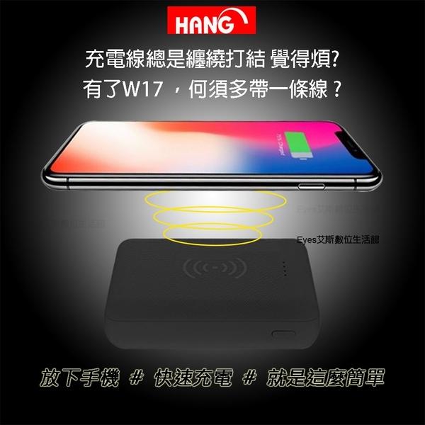 【HANG W17 】無線充 行動電源 USB雙孔輸出13000 支援蘋果/安卓 移動電源 電源供應器 隨身 充電