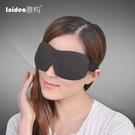 意構專業睡眠眼罩 3D立體護眼透氣睡覺眼罩 全館免運