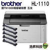 【搭TN-1000相容碳粉匣五支】BROTHER HL-1110 黑白雷射印表機