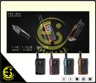 ES數位 AnyTalk FRS-907 免執照 小型 無線對講機 液晶顯示 可寫頻 防干擾 一組二入 適用 餐廳 KTV  辦公