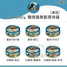 Cat Glory驕傲貓[無穀美味貓罐,6種口味,85g,藍罐](一箱24入)