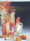 【書寶二手書T1/收藏_D7M】2009秋季壽山石雕專場拍賣會_10/25