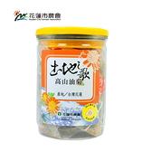 【花蓮市農會】高山油菊-茶包2公克*15入/罐