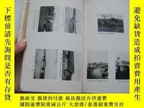 二手書博民逛書店【稀見滿洲國文獻】1935年(昭和10年)《滿洲農業資源調查報告