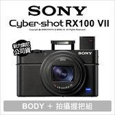 預購 Sony RX100 VII M7G 拍攝握把組 4K 類單眼 RX100M7G 公司貨【贈64G+原廠禮】★24期★薪創數位